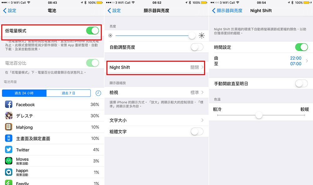 ios-9-3-2-solve-night-shift-and-low-battery_01