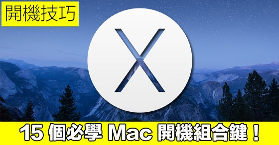 mac-boot-button-os-x_00a