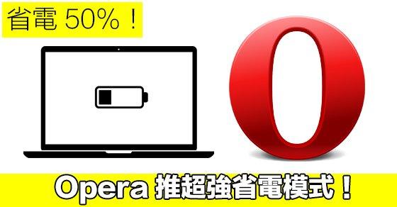 opera-battery-saving-mode_00