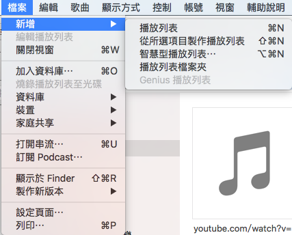 playitunes