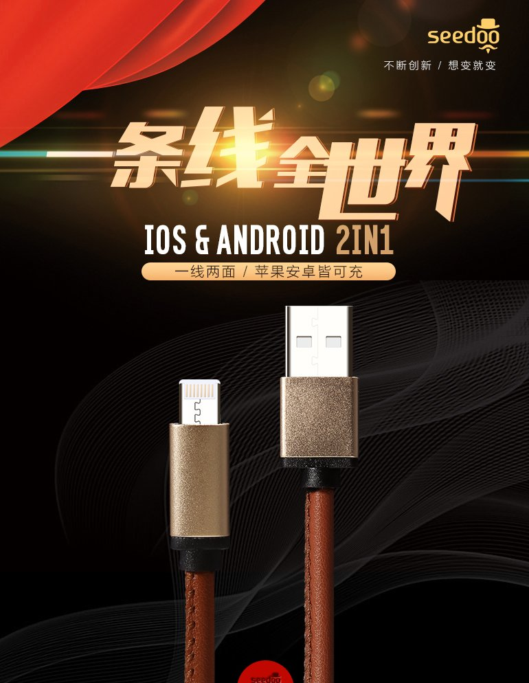 seedoo-2in1-lightning-micro-usb-cable_01