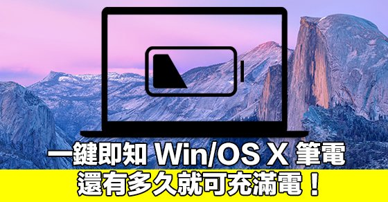 tips-check-how-long-do-windows-os-x-laptop-charging_00