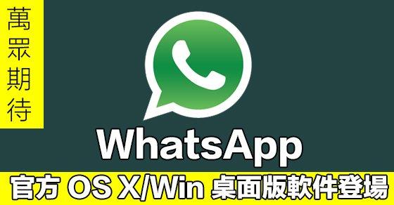whatsapp-official-osx-windows-software_00