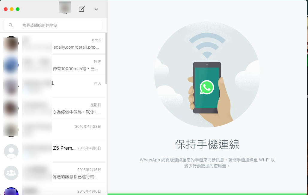 whatsapp-official-osx-windows-software_02