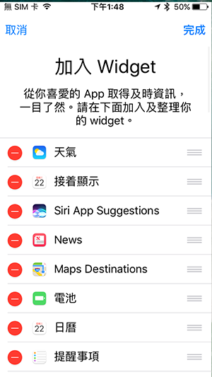 10-widget-still-supported-by-ios-10-beta_01