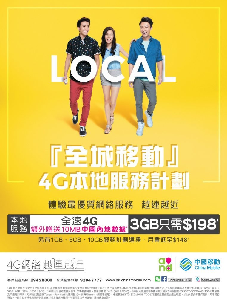 China Mobile Hong K ong_全城移動4G本地服務計劃