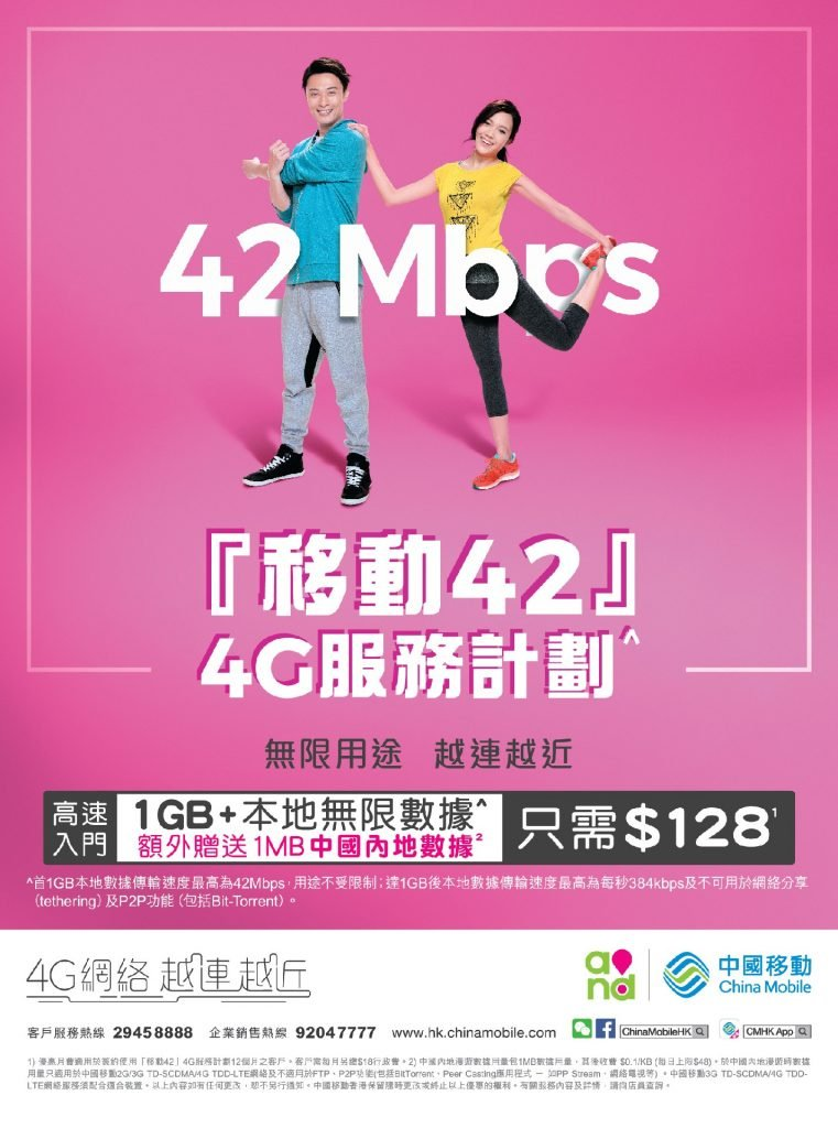China Mobile Hong K ong_移動42 4G服務計劃
