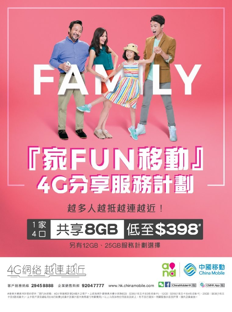 China Mobile Hong Ko ng_家FUN移動4G分享服務計劃