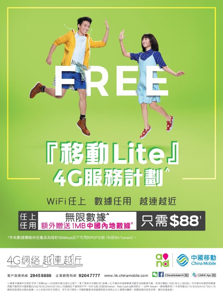 China Mobile Hong Ko ng_移動Lite 4G服務計劃