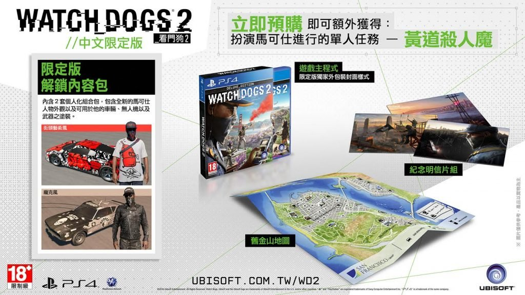 Watch Dogs 2 (3)