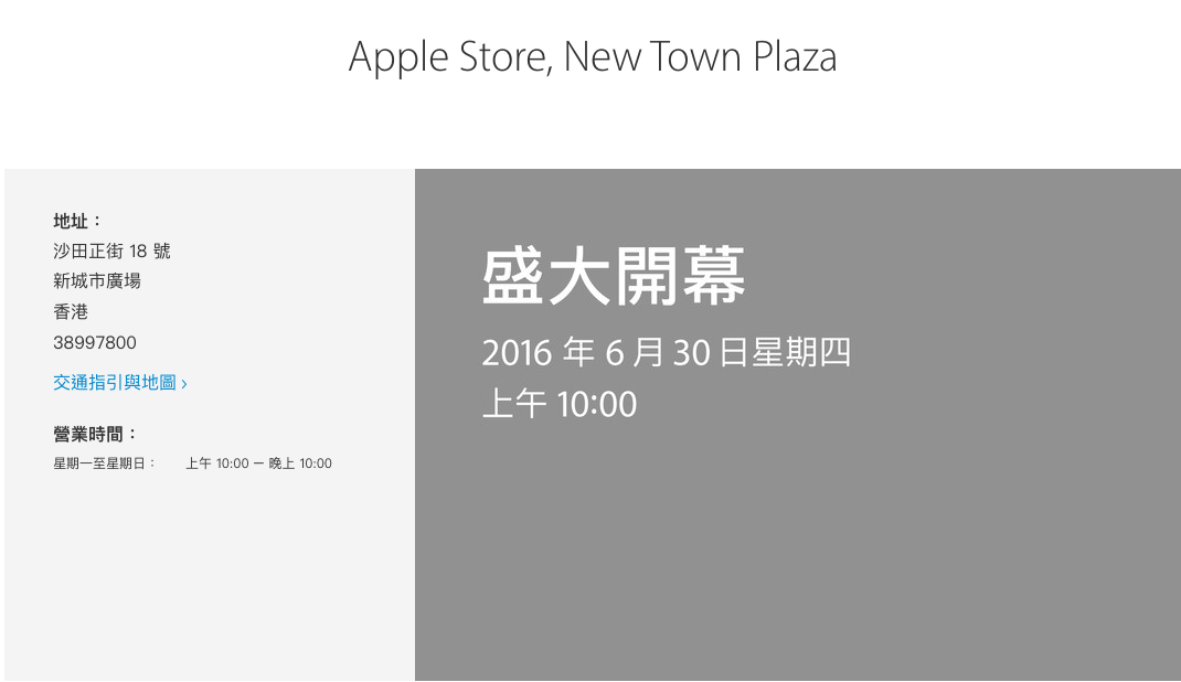 apple-store-shatin-30th-june_01