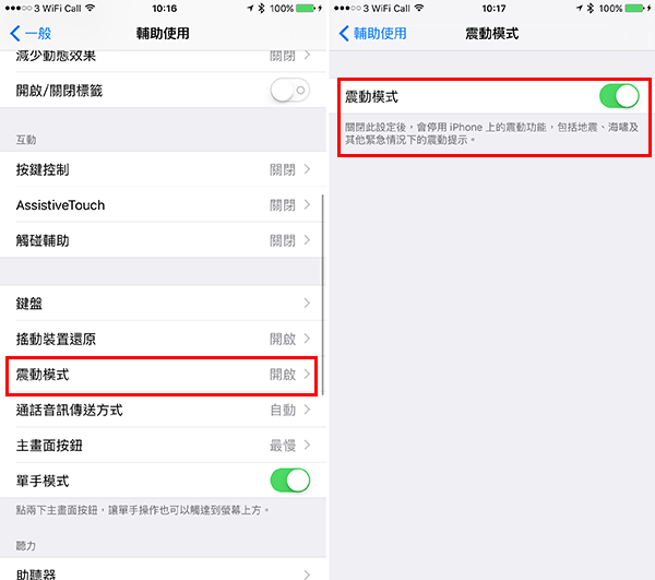 how-to-use-iphone-when-you-attend-in-the-class_03