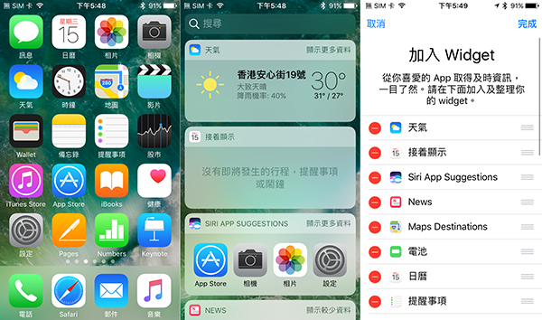 ios-10-beta-hands-on_01