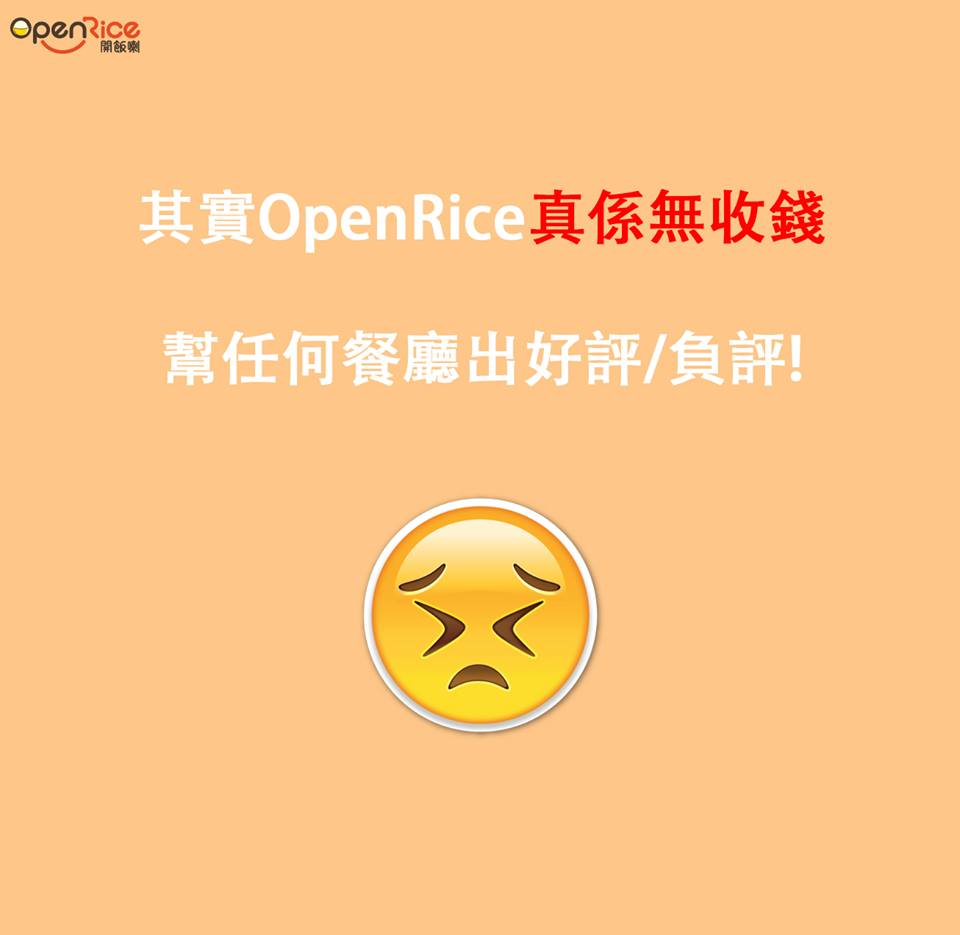 openrice-said-no-money-receiced-for-good-review_00