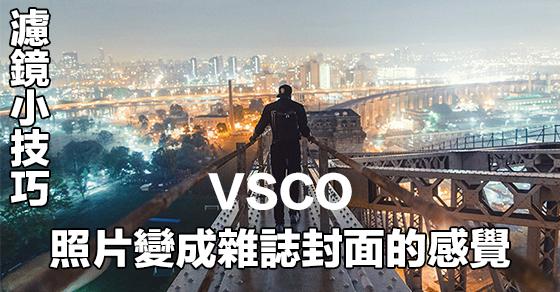 【週日教學】VSCO 進階技巧!照片變成雜誌封面的感覺!
