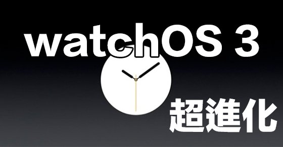 watchos3-main