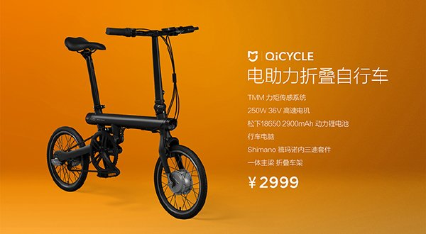 xiaomi-e-bicycle_09