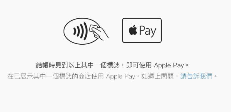 ApplePay-8