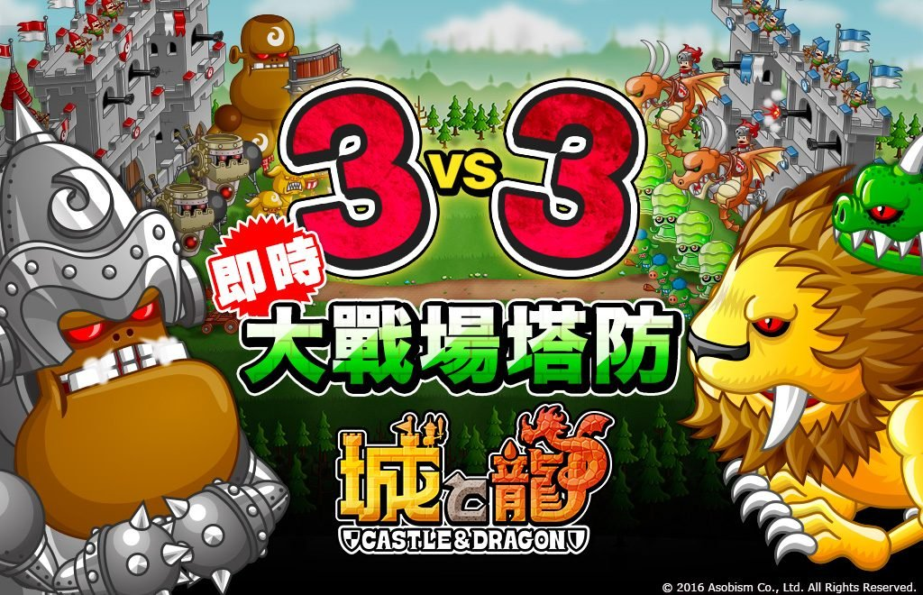 Castle and Dragon (2)