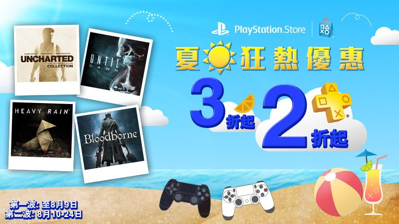 PS Games Summer Sale P1