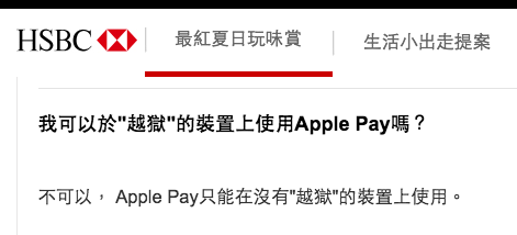 apple-pay-15-faq_03