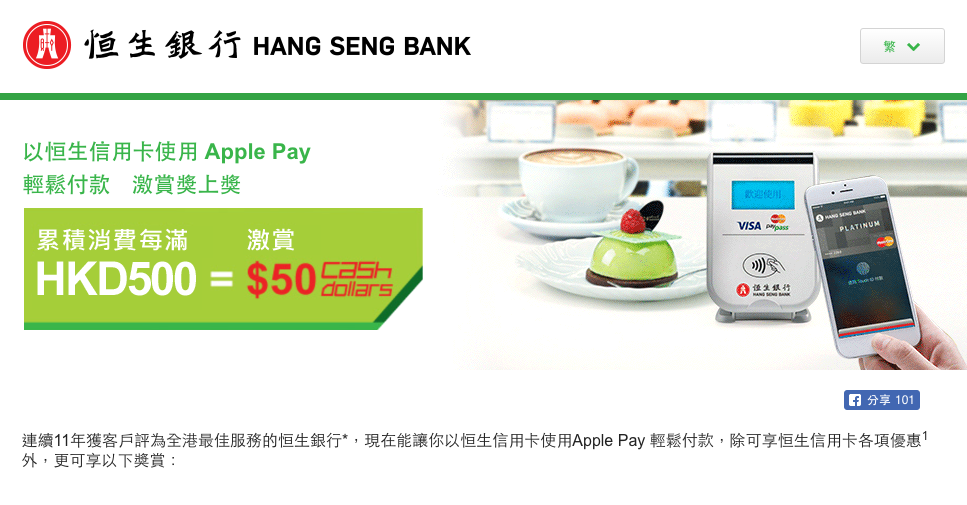 apple-pay-15-faq_04