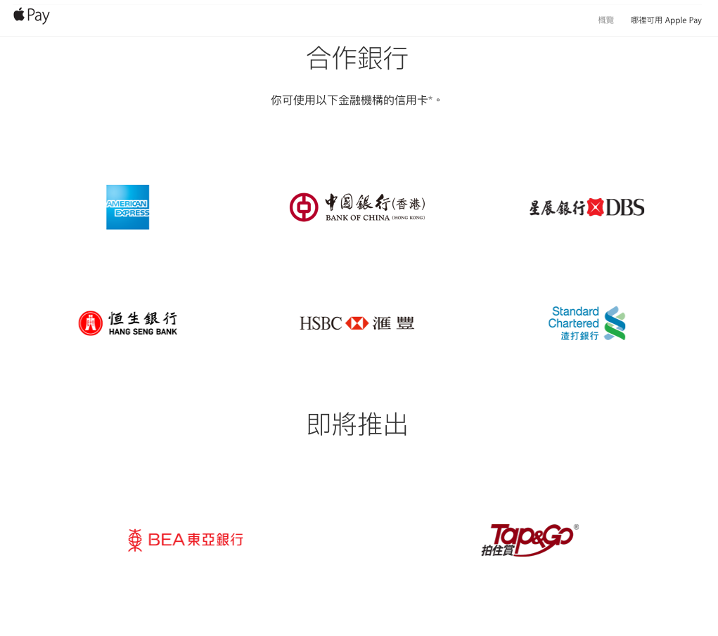 apple-pay-hong-kong-add-two-financial-instrument_01