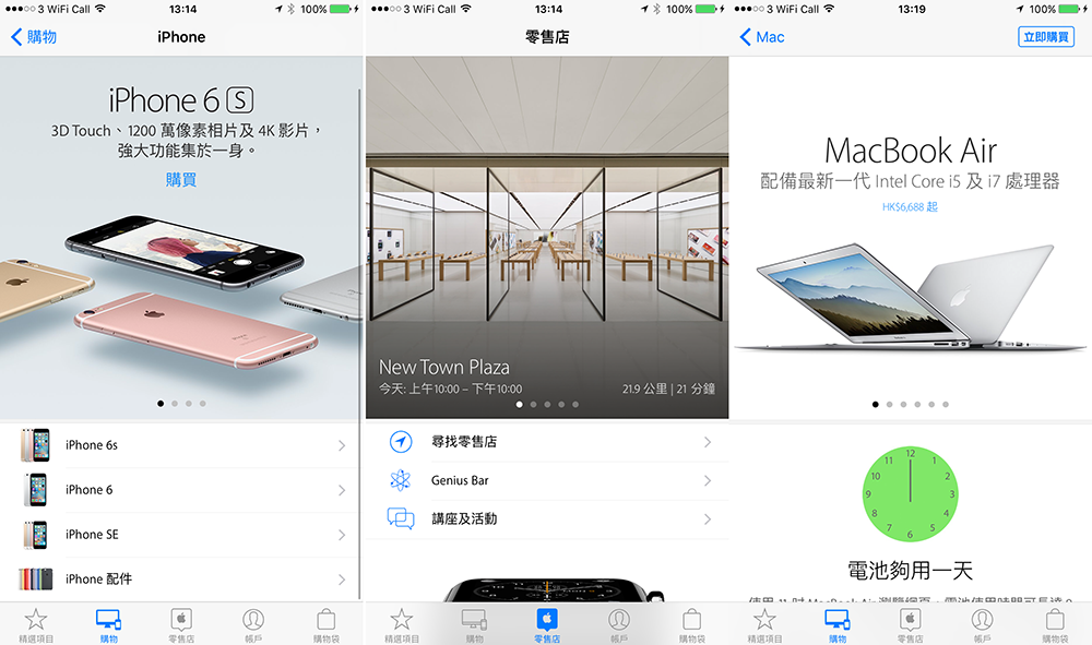 apple-store-new-feature-for-you_01