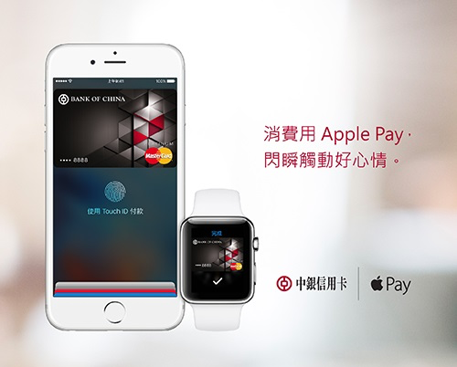 boc apple pay