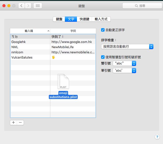 faster-emoji-on-mac_03