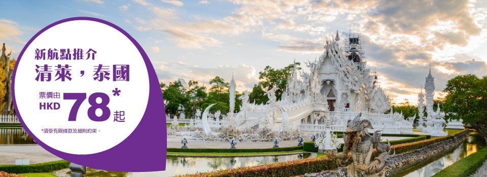 hk-express-chiang-rai-thai-offer_00