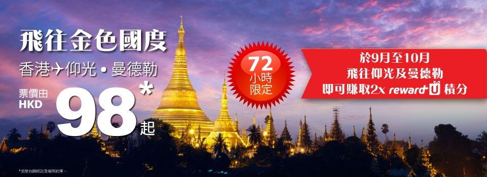 hk-express-myanmar-super-offer-july_00