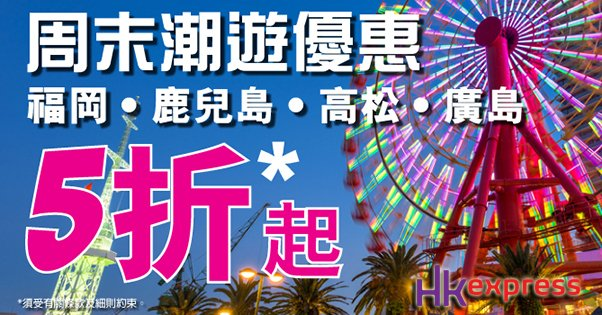 hk-express-weekend-sale-july-8th-weekend-sale_00a