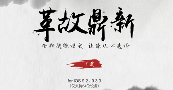how-to-jailbreak-ios-9-3-3-pangu_00