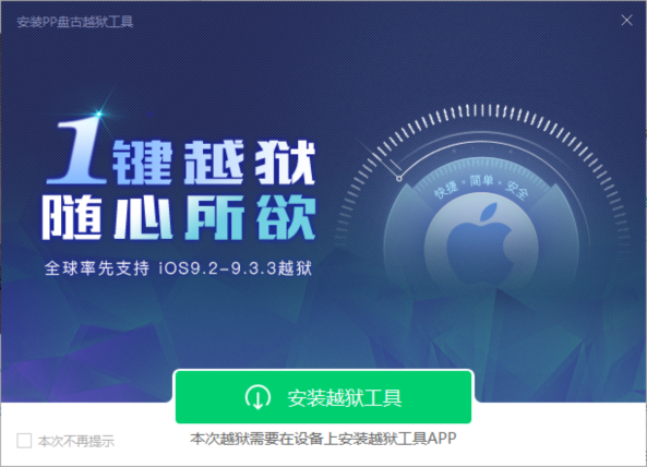 how-to-jailbreak-ios-9-3-3-pangu_08a