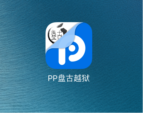 how-to-jailbreak-ios-9-3-3-pangu_10