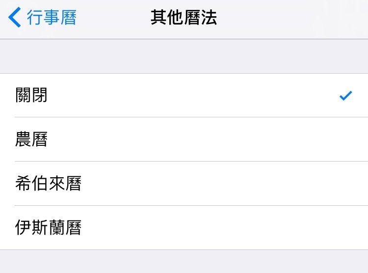 iOS 10 beta 2 time (2)