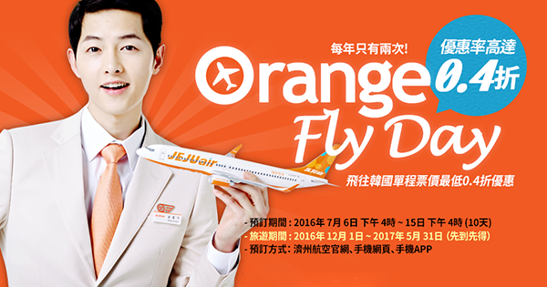 jejuair-orange-fly-day-late-2016_00