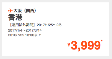 jetstar-japan-return-ticket-offer_02