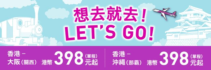 peach-airline-lets-go-sale_01