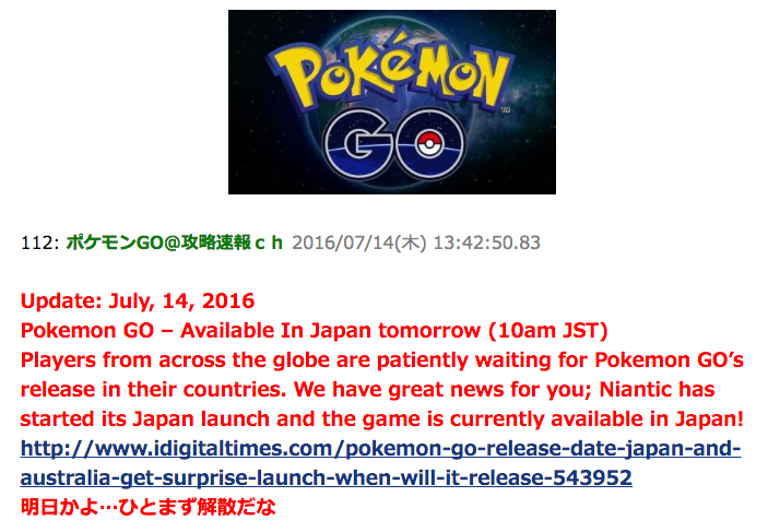 pokemon-go-will-not-release-on-friday_01