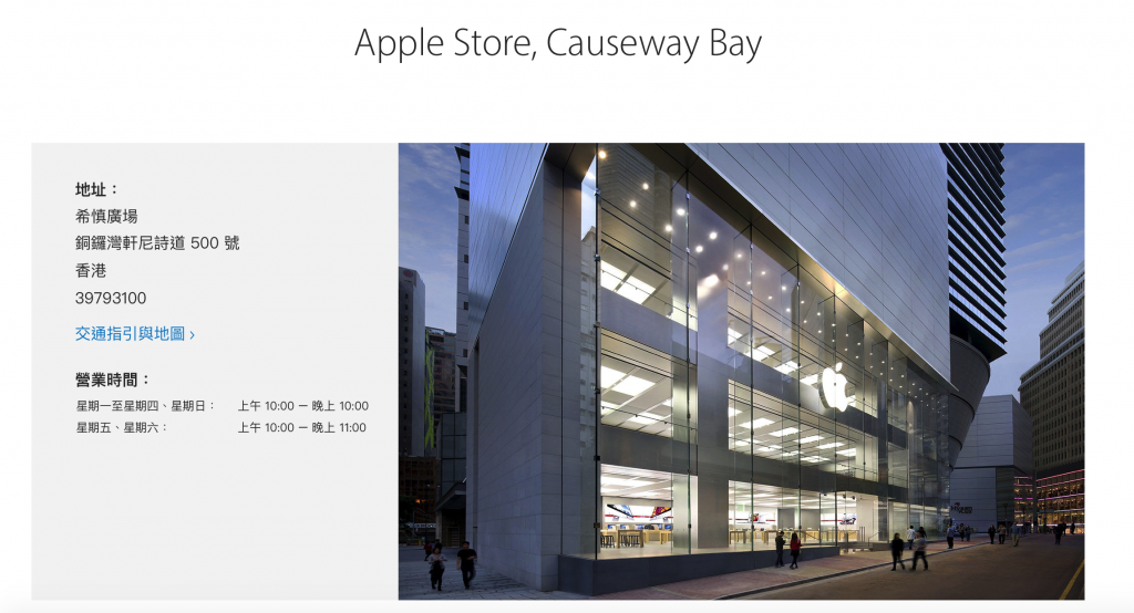 Apple Retail Store -1