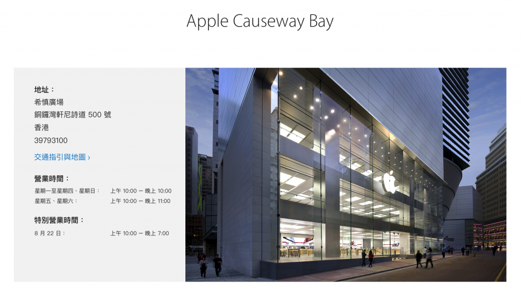 Apple Retail Store -2