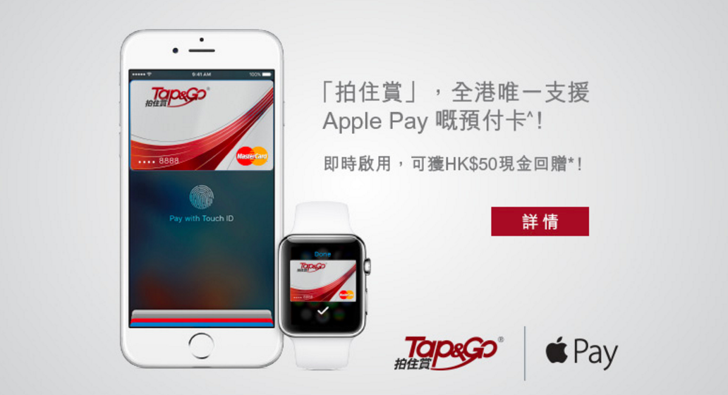 apple-pay-hk-tap-n-go_00