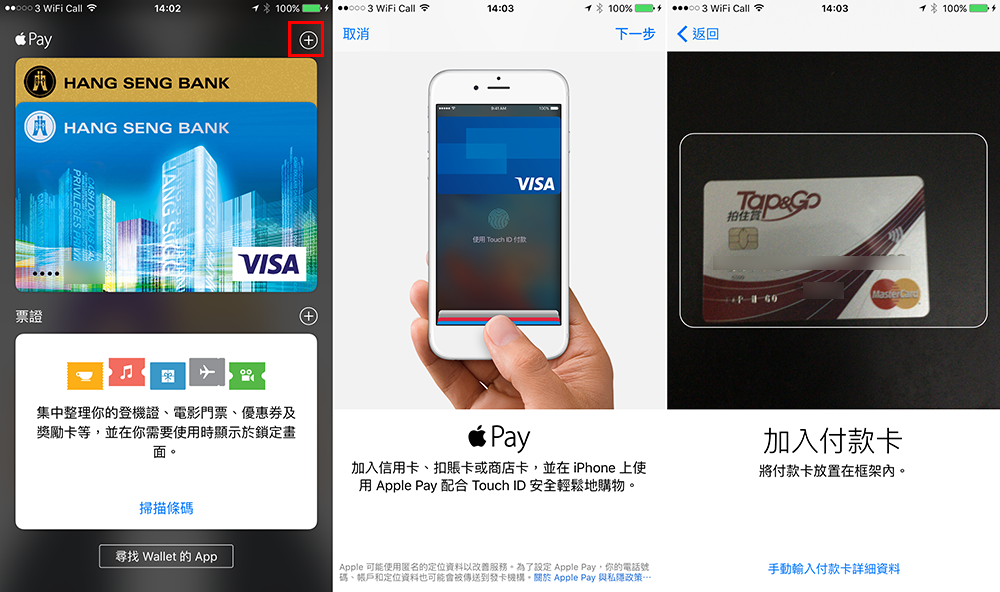 apple-pay-hk-tap-n-go_01