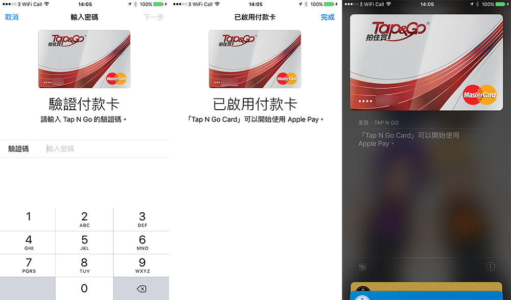 apple-pay-hk-tap-n-go_02