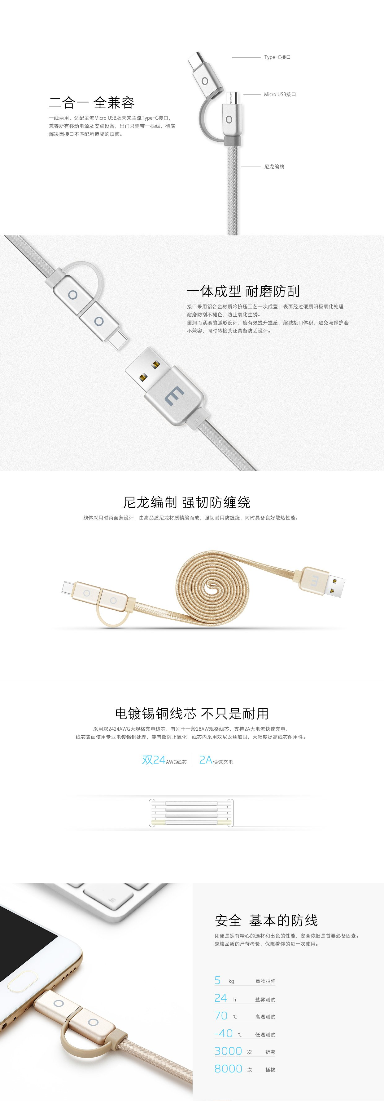 meizu-usb-type-c-micro-usb-2-in-1-cable_01