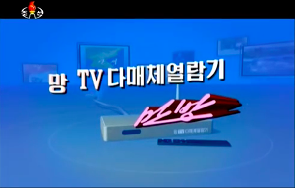 north-korea-streaming-video-service_00