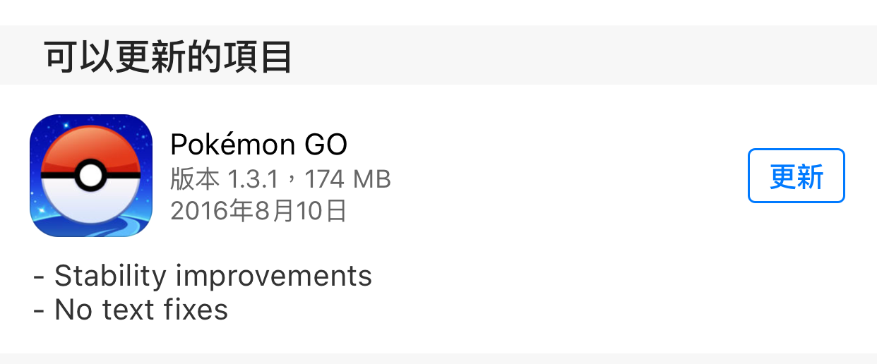 pokemon-go-1-3-1_01