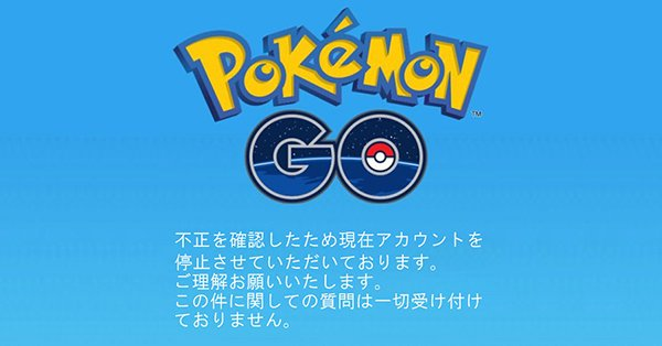 pokemon-go-cheating-acc-will-be-banned_00
